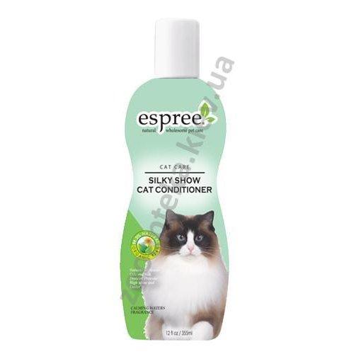 Espree Silky Show Cat conditioner - кондиционер Эспри фруктовый для кошек