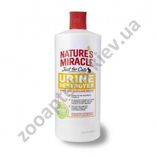 8 in 1 Urine Destroyer - уничтожитель пятен и запахов кошачьей мочи 8 в 1