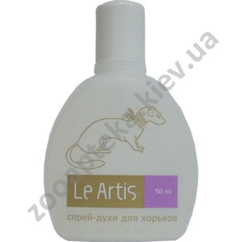 Le Artis - спрей-духи Ле Артис для хорьков