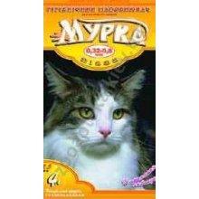 Мурка - желтый наполнитель для кошачьего туалета комкующийся мелкозернистый с лавандой