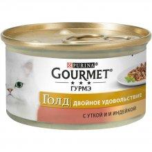 Gourmet Gold - корм Гурмет Голд кусочки в подливке с уткой и индейкой для кошек
