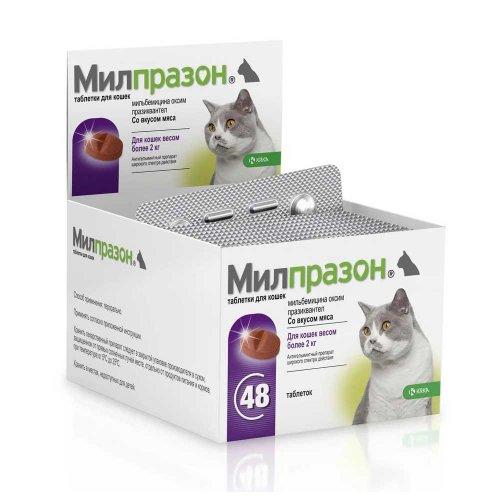 KRKA Milprazon - препарат против глистов Милпразон для кошек и котят