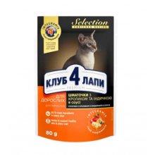 C4P Premium Selection - консервированный корм с кроликом и индейкой в соусе для взрослых кошек