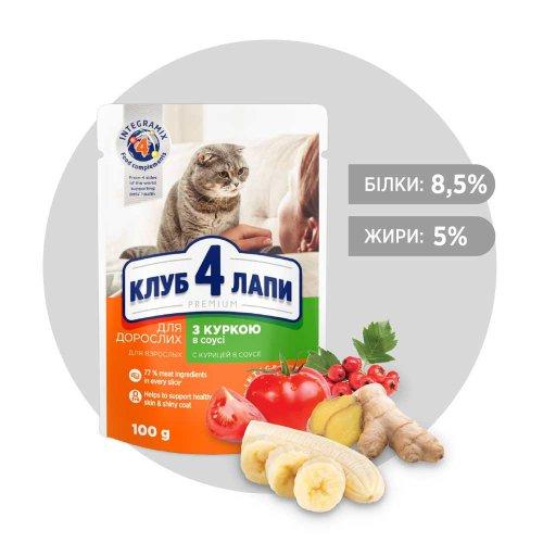 C4P Premium консервированный корм с курицей в соусе для кошек