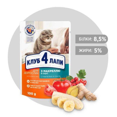 C4P Premium консрвированный корм с макрелью в соусе для кошек