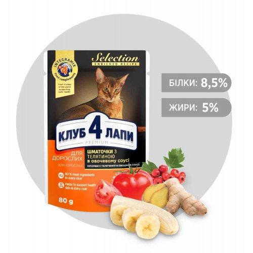 C4P Premium Selection - консервированный корм с телятиной в овощном соусе для взрослых кошек
