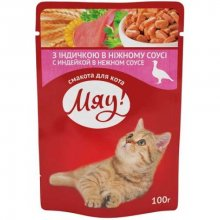 Корм Мяу! индейка в нежном соусе для взрослых кошек