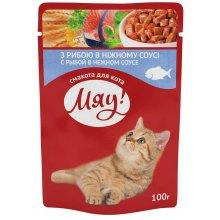 Корм Мяу! рыбное ассорти в нежном соусе для взрослых кошек