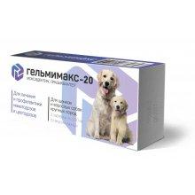 Апи-Сан Гельмимакс-20 - противоглистный препарат для щенков и собак крупных пород