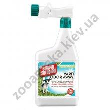 Simple Solution - средство Симпл Солюшн для нейтрализации запахов мочи на садовом участке