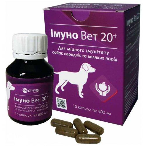 Иммуно Вет 20+ фитокомплекс для крепкого иммунитета собак средних и крупных пород