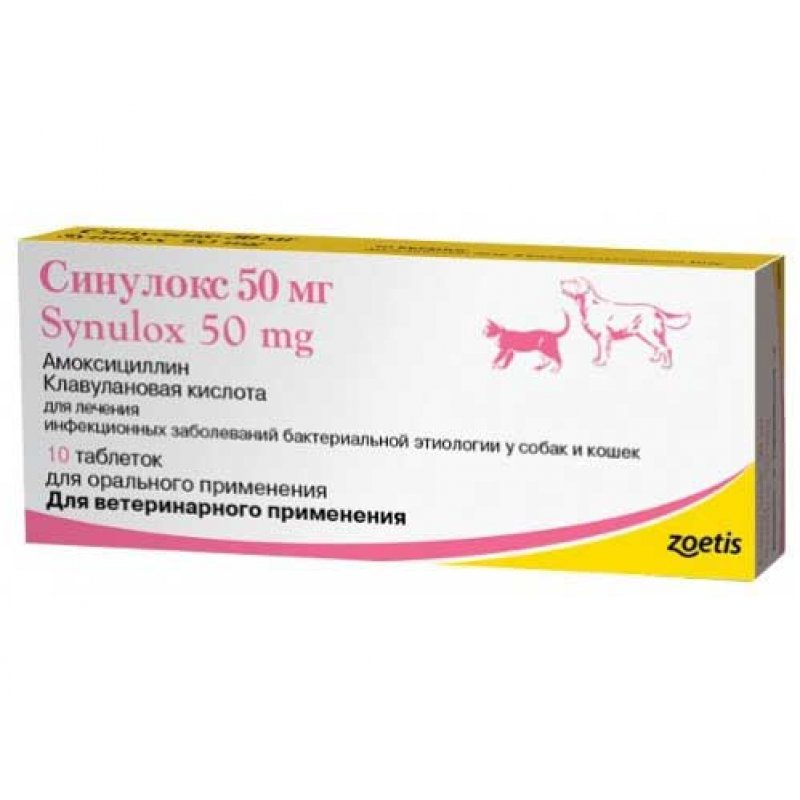 антибиотик для животных синулокс