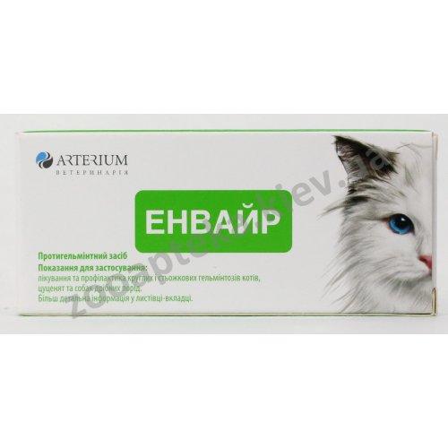 Arterium - антигельминит Артериум Энвайр для кошек