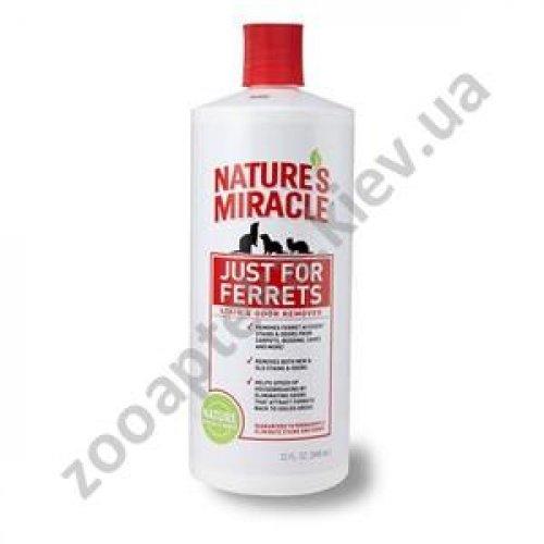 8 in 1 Natures Miracle Just For Ferrets - уничтожитель запахов и пятен от хорьков 8 в 1