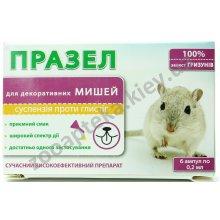 Средство против глистов для декоративных мышей Празел
