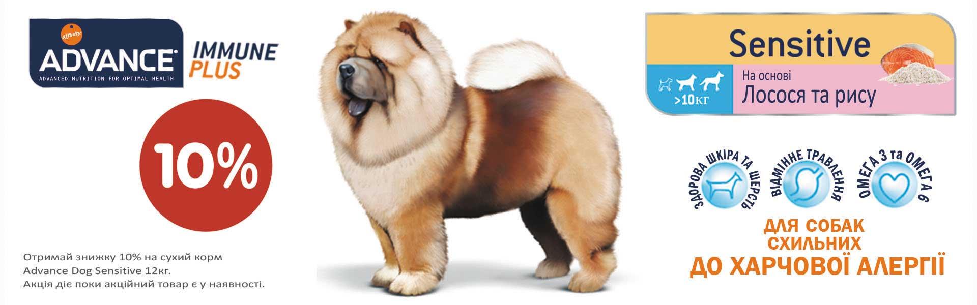 Эдванс Сенситив для собак
