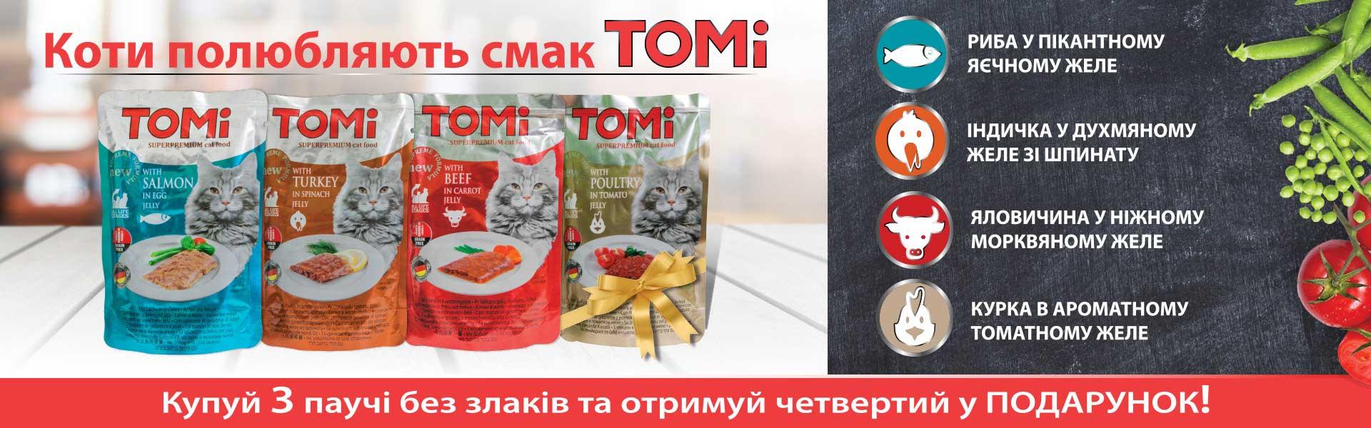 TOMi акция 3 + 1