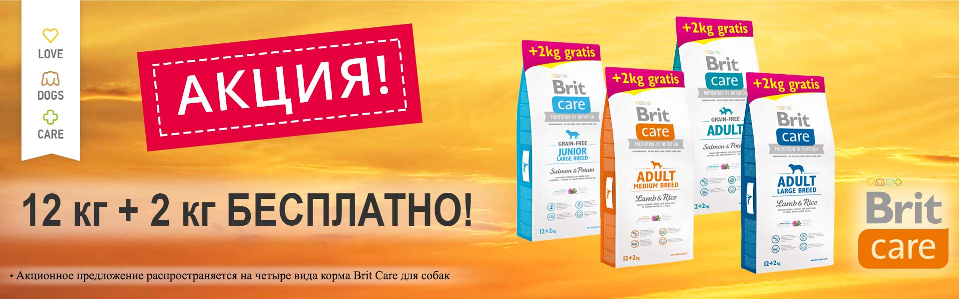 Brit Care 12+2 кг бесплатно