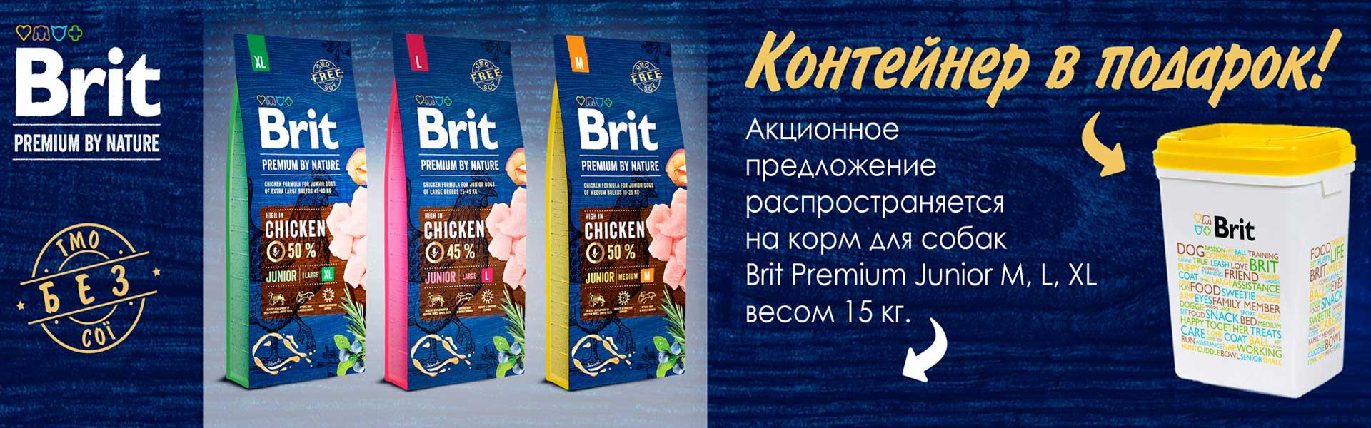 Brit Premium Junior+контейнер