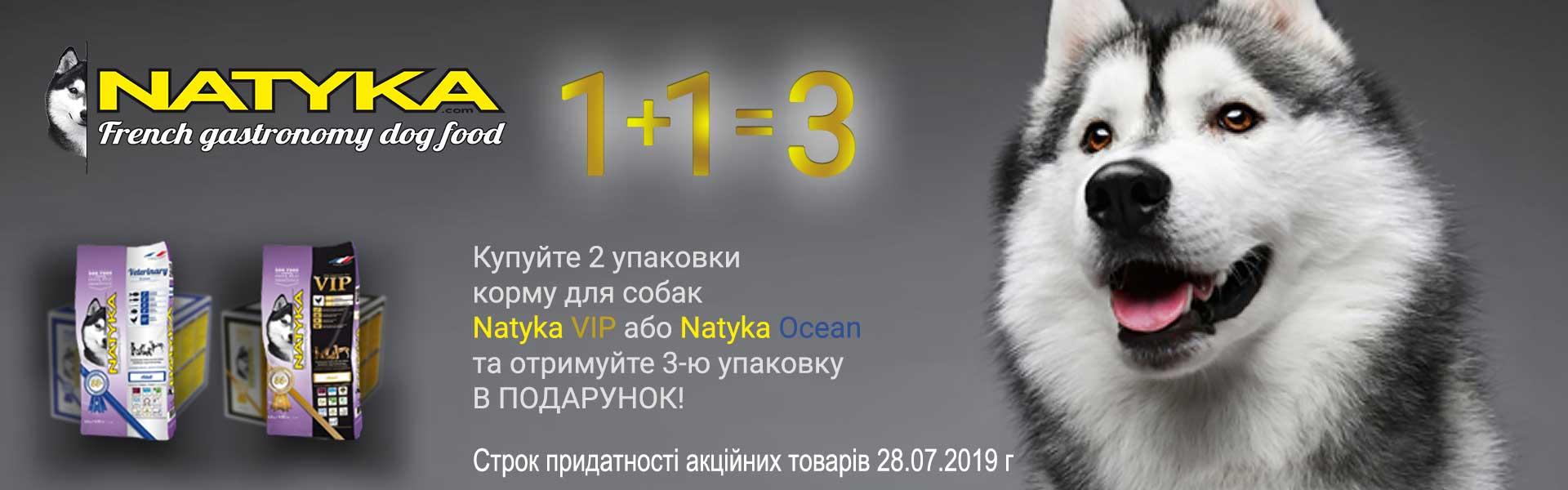 Natyka для собак акция