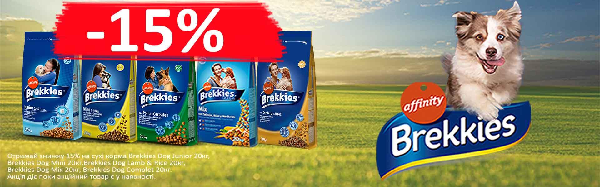 Brekkies -15%