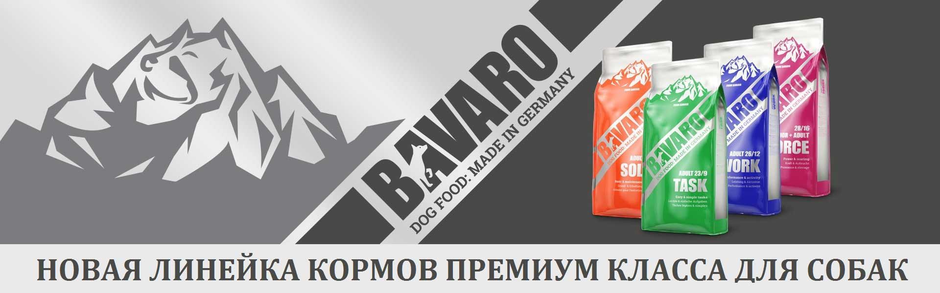 Новинка Корм Баваро