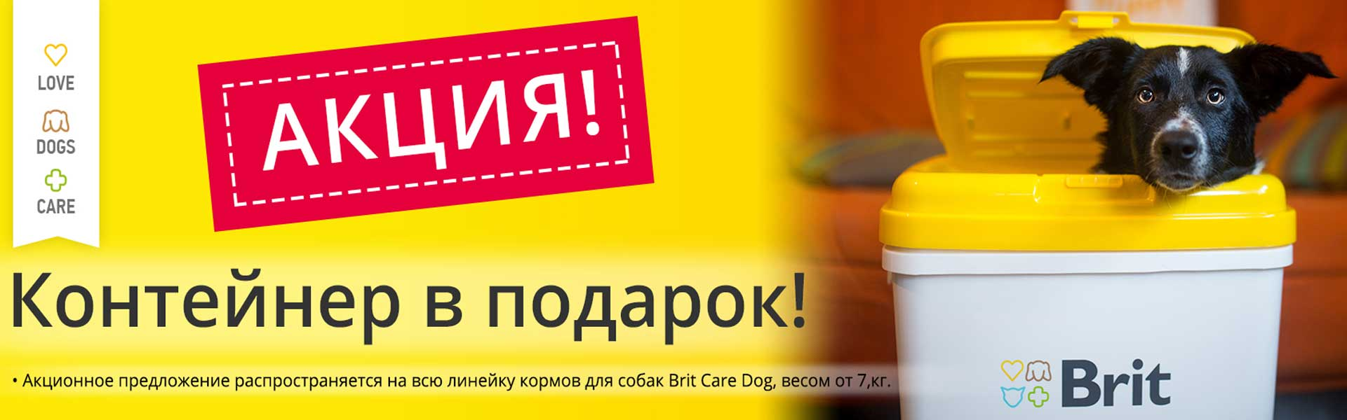 Brit Care контейнер в подарок