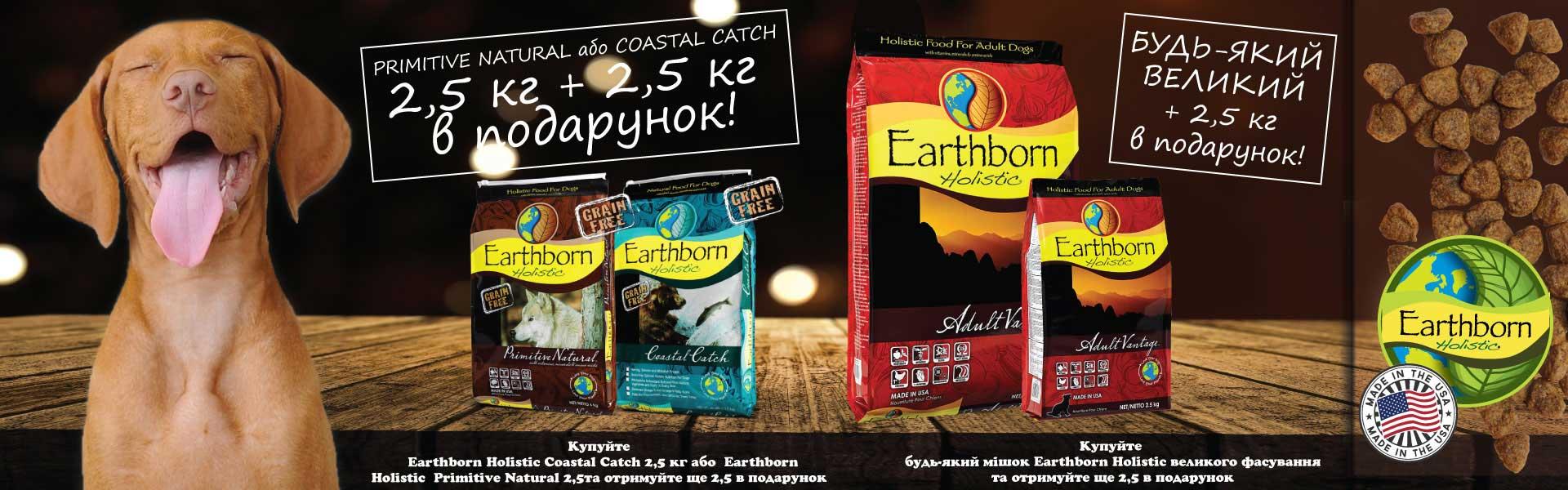 Earthborn для собак акция