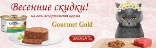 Gourmet Gold скидки
