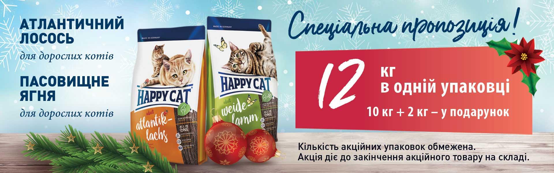 Happy Cat акция