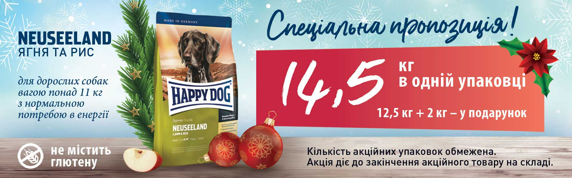 Happy Dog акция 12,5кг+2кг