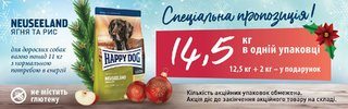 Happy Dog акция 12,5кг+2кг