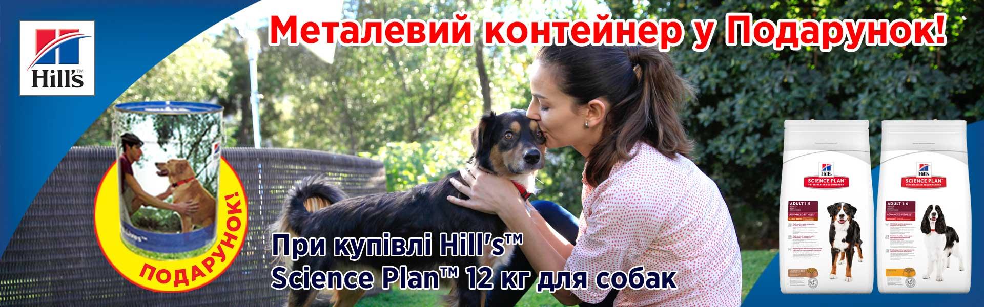 Хиллс для собак. Контейнер в подарок
