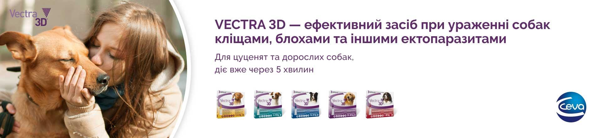 Vectra 3D - капли Вектра против блох и клещей