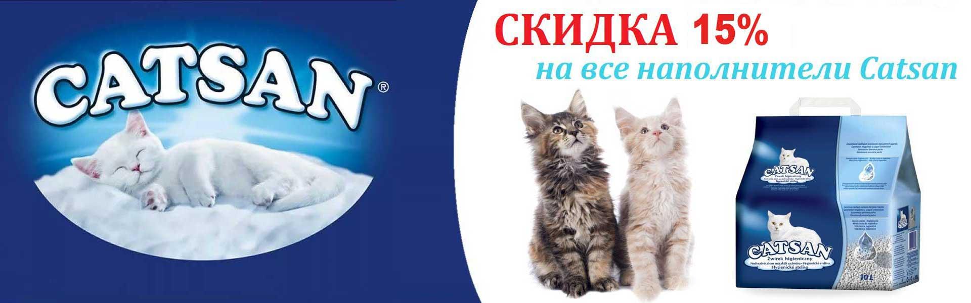 Catsan скидка 15%