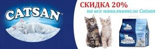 Catsan скидка 20%