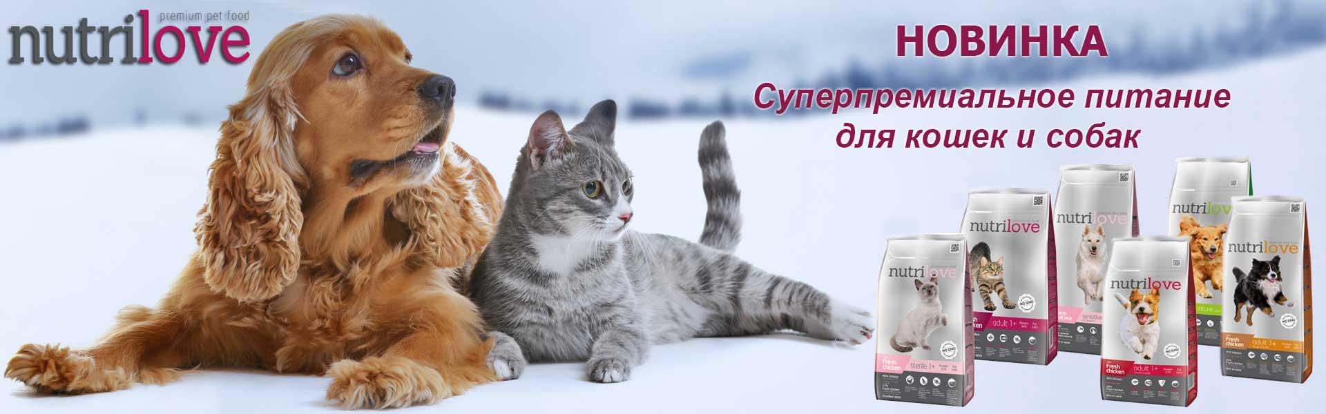 Нутрилав для кошек и собак