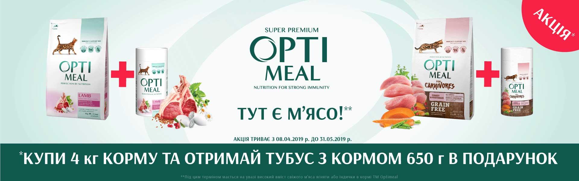 Подарок к корму ОптиМил - Тубус 650 г