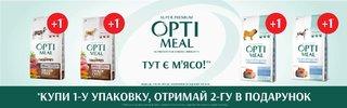 OptiMeal акция 1+1