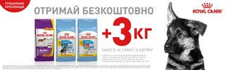 Royal Canin 15+3