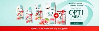 OptiMeal акція 12+4