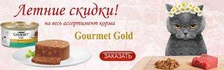 Gourmet Gold знижки