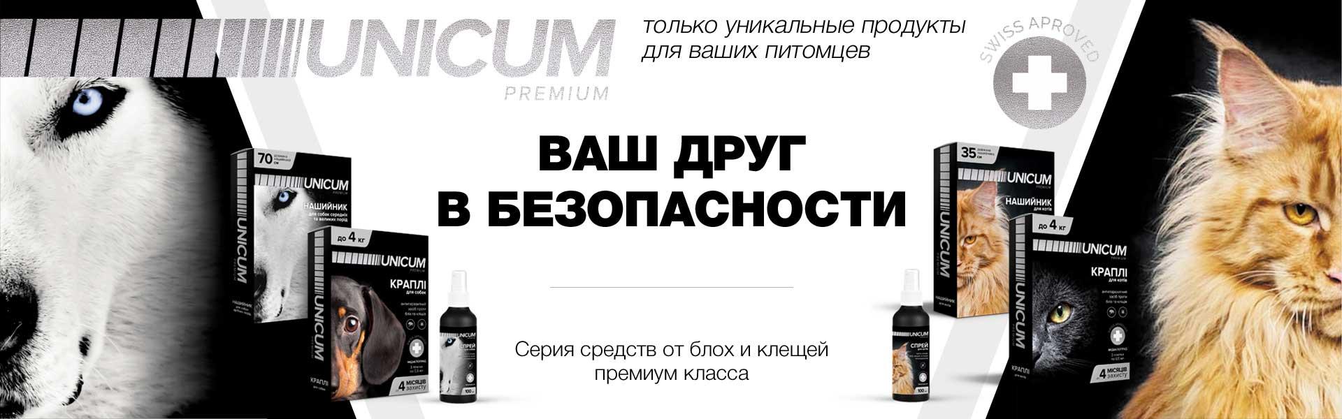 Unicum новинка
