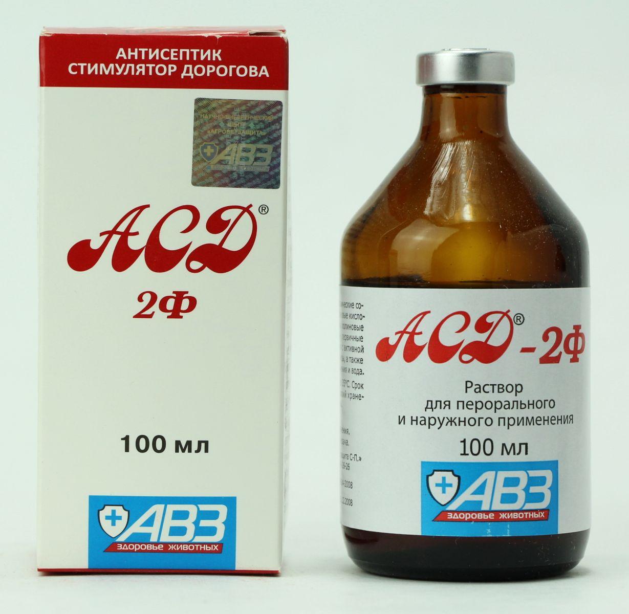 Схемы применения асд-2ф для людей