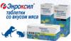 KRKA - антибиотик КРКА Энроксил со вкусом мяса для кошек