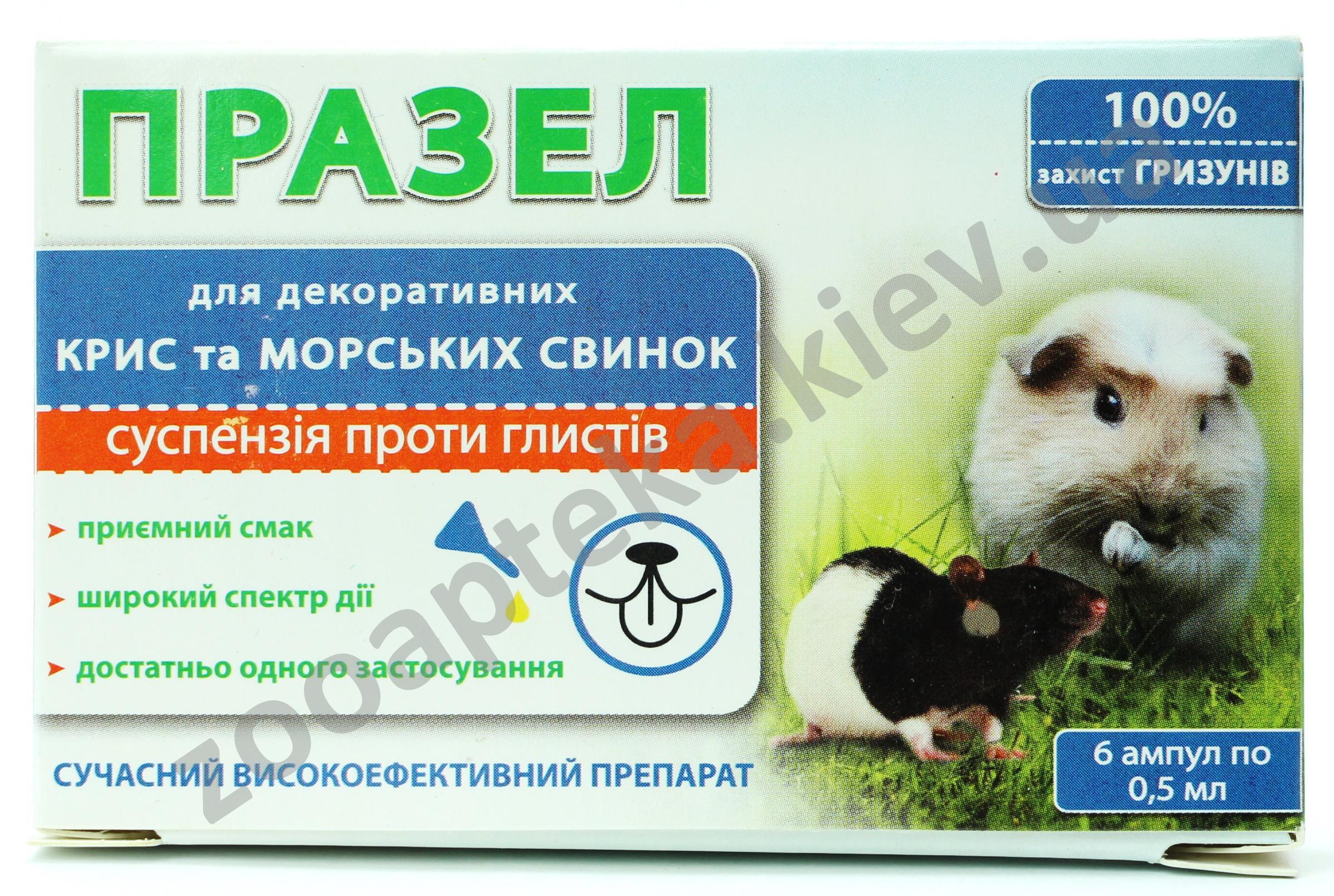 средство от глистов для собак купить