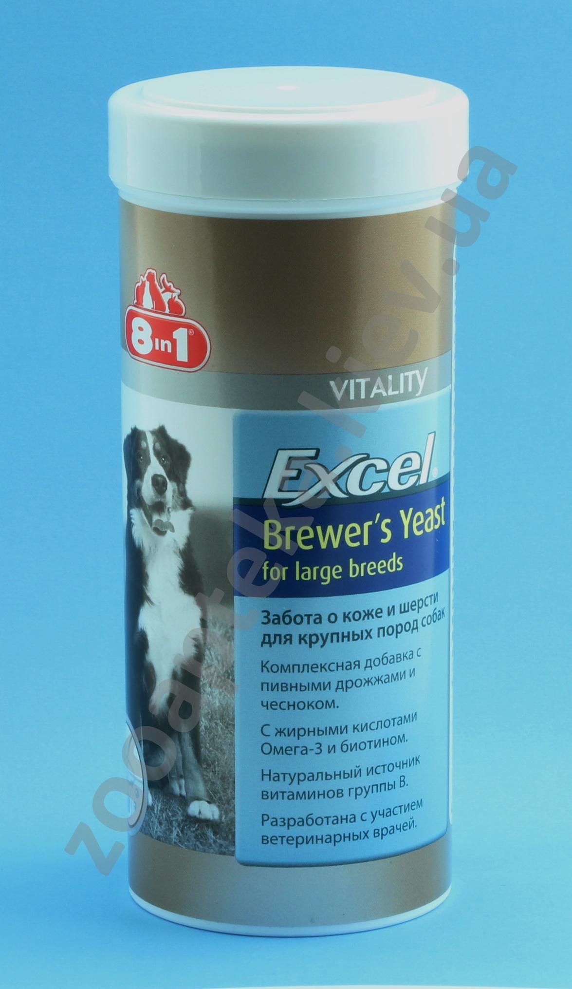Витаминный комплекс для собак 8 в 1